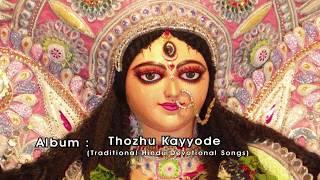Ayi Girinandini | Thozhukaiyode | HD Full Song