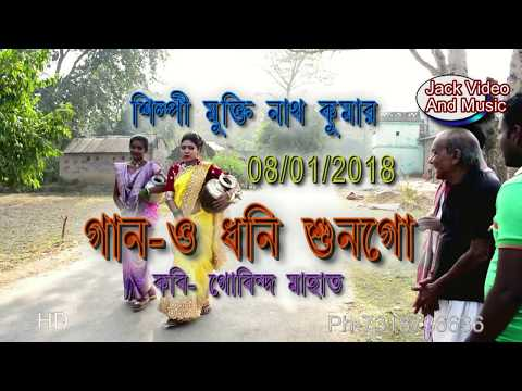 Xxx Mp4 O Dhoni Sun Go New Purulia Video Jhumur Song 2018 Bengali Bangla Youtube Silpi Mukti Nath Kumar 3gp Sex