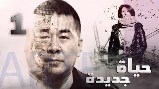 Episode 1 – Hayah Gedida Series | الحلقة الأولى - مسلسل حياة جديدة