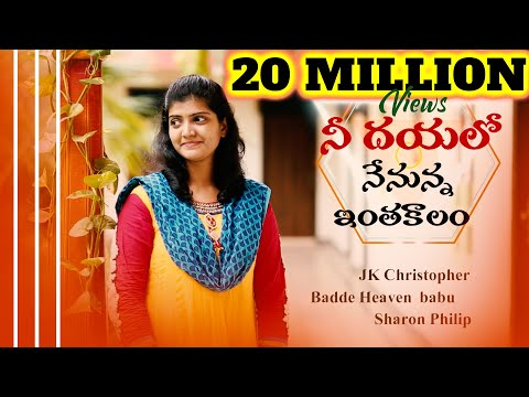 Xxx Mp4 NEE DAYALOO NENUNNA Sharon Philip HeavenBabu JK Christopher LATEST TELUGU CHRISTIAN SONGS 2019 3gp Sex