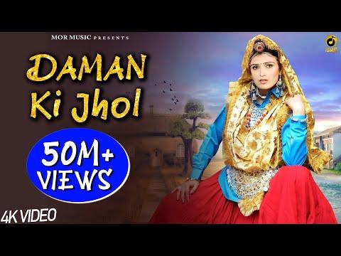 Xxx Mp4 Daman Ki Jhol Haryanvi DJ Song 2018 Ajay Hooda Mr Boota Neelu Neha Tomar Dev Mor Music 3gp Sex
