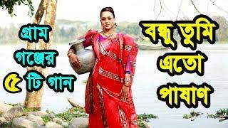 বন্ধু তুমি এতো পাষাণ, আগে জানি নাই- গ্রাম গঞ্জের গান | Bangla Folk Music | Bangla Sad Song