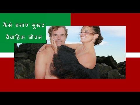 कैसे बनाए सुखद वैवाहिक जीवन/how to make a happy married life/tips for happy married couple