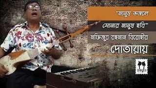 Manush Vojle Sonar Manush Hobi || Mofizur rahman birohi || Dotara
