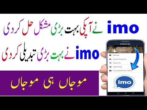 Xxx Mp4 Imo New Update 2017 New Amazing Features Of Imo 3gp Sex