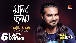 Manob Jonom | Rajib Shah | Full Album | Audio Jukebox