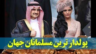 10 تا از ثروتمند ترین مسلمان جهان