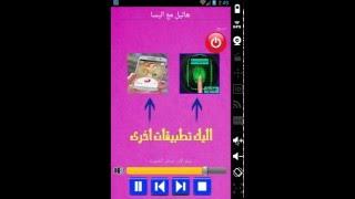 App Cheb mami Mp3-تطبيق اغاني الشاب مامي