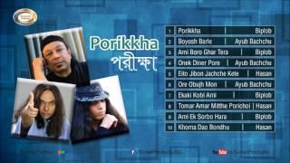 Porikkha Biplob Ayub Bachchu Hasan Full Audio Mixed Album Sonali Products