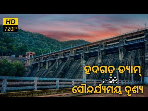 Xxx Mp4 Hadgarh Dam Keonjhar Odisha Beautiful Picnic Destination Of Odisha 3gp Sex