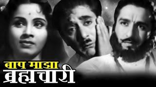 Baap Majha Brahmachari - Old Classic Marathi Full Movie