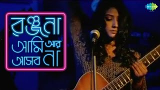Tumi Ashbey Bole | Bengali Movie Song | Somlata Acharyya Chowdhury