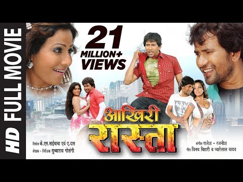 Aakhiri Rasta in HD Blockbuster Bhojpuri Movie Feat.Dinesh Lal Yadav & Rinkoo Ghosh