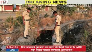 Virar Horror! Body cut into pieces; dumped in sewage tank