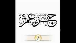 جزء عم ~ بصوت القارئ احمد العجمي