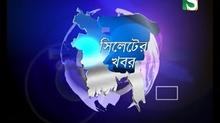 Sylhet Agricultural University Report (Part-2) by Channel S