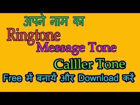 Xxx Mp4 अपने नाम का रिंगटोन बनायें How To Make Ringtone For My Name 3gp Sex