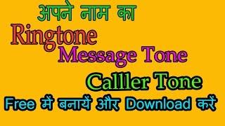 अपने नाम का रिंगटोन बनायें   How to Make Ringtone For My  Name
