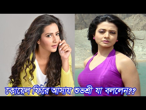 Xxx Mp4 Subhashree Ganguly Favorites Actress Subhashree Koel Latest News 3gp Sex