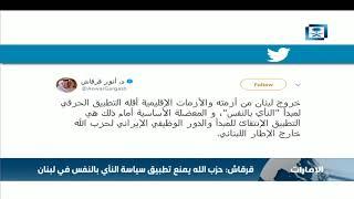 قرقاش: حزب الله يمنع تطبيق سياسة النأي بالنفس في لبنان