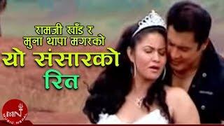 Yo sansar ko rit - by Ramji Khand and Muna Thapa Magar