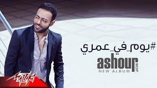 Tamer Ashour - Youm Fi omry ( Original Track ) تامر عاشور - يوم فى عمرى