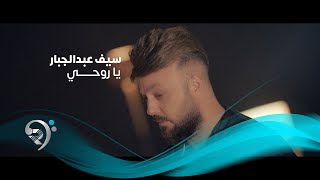 Saif Abd Aljabaar - Ya Rohe (Official Video) | سيف عبدالجبار - يا روحي - فيديو كليب