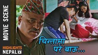 हुर्केकी छोरीको चिन्ता - Nepali Movie GHAMPANI Scene 2074 | Ft. Dayahang Rai, Keki Adhikari