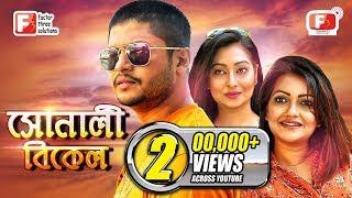 Shonali Bikel - সোনালী বিকেল | Bangla Telefilm | Niloy Alamgir, Nowshin