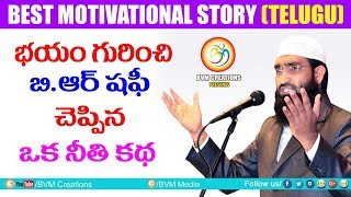 B.r shafi  motivational Latest Telugu Speech About Moral Values and Fear ఒక నీతికథ   Bvm creations