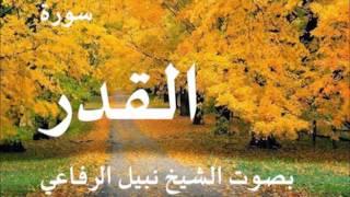 سورة القدر بصوت نبيل الرفاعي