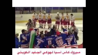 هوكي الأزرق  الكويتي أبطال كأس آسيا ٢٠١٥