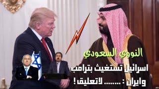 شاهد ردود افعال اسرائيل وايران بعد تصريحات ولي العهد السعودي عن النووي