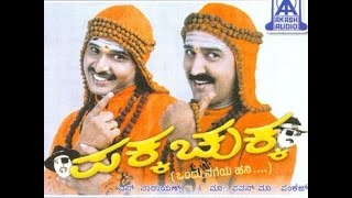 Pakka Chukka ಪಕ್ಕ ಚುಕ್ಕ| Kannada Comedy Movies Full | Ramesh Aravind | S Narayan | Kannada HD Movies