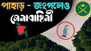 পাহাড় জংগলে ও গগন ছোয়া গভীর অরণ্যে বাংলাদেশ সেনাবাহিনী || Bangladesh Army Camp are in a Jungle