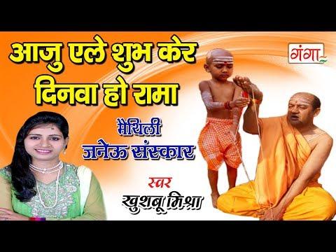 आजु एले शुभ केर दिनवा हो रामा - मैथिलि जनेऊ संस्कार गीत - Maithili Song 2017
