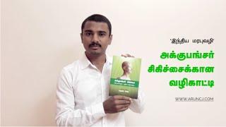 Acupuncture Treatment Guide in Tamil (www.aruncj.com)