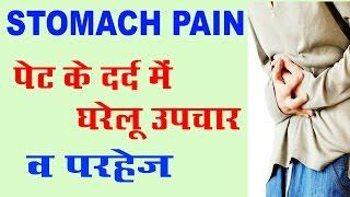 पेट के दर्द में घरेलु उपचार व परहेज | Natural Home Remedies On Stomach Pain [In Hindi]