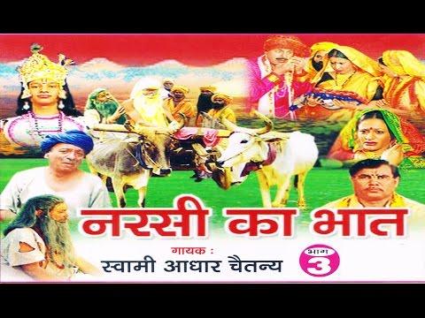 Xxx Mp4 नरसी का भात भाग 3 Narsi Ka Bhat Part 3 स्वर स्वामी आधार चैतन्य भारत प्रशिद्ध Kirsan Bhat 3gp Sex