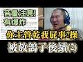 Download Video Download 『館長』金剛直播(HD)館長_0303精華_你主管乾我屁事?操!館長被放鴿子後續(2) 3GP MP4 FLV