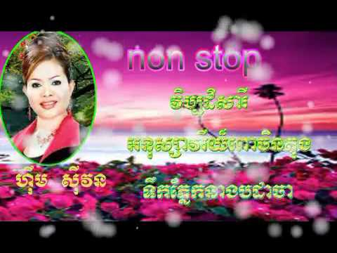 Xxx Mp4 Him Sivorn Khmer Song Khmer Coletion Love Song Allmovie Khmer All Remix All Mix All Sex Six Chi Na 3gp Sex