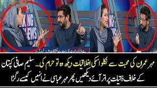 Mehar Abbasi Chitrol Saleem Safi