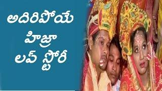 హిజ్రాని పెళ్లిచేసుకున్న మొనగాడు | Man Married Hijra at Odisha | Jordar News | HMTV