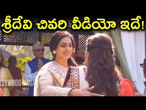 Xxx Mp4 Today Sridevi 22nd Wedding Anniversary BONEY KAPOOR Released Video On SRIDEVI Goes Viral 3gp Sex