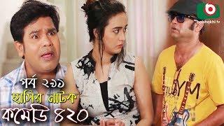 হাসির নতুন নাটক - কমেডি ৪২০ Bangla New Natok Comedy 420 EP 291 | AKM Hasan & Ahona - Serial Drama