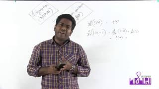 01. General Discussion of Integration | সমাকলনের সাধারণ আলোচনা | OnnoRokom Pathshala