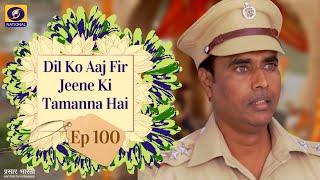 Dil Ko Aaj Fir Jine Ki Tammanna Hai - Ep - #100