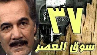 مسلسل ״سوق العصر״ ׀ محمود ياسين – احمد عبد العزيز ׀ الحلقة 37 من 40