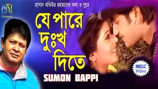 Je Pare Dukkho Dite । Sumon Bappy । Bangla New Folk Song