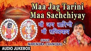 Maa Jag Tarini Maa Sachchiyay I NARENDRA CHANCHAL I Devi Bhajan I T-Series Bhakti Sagar